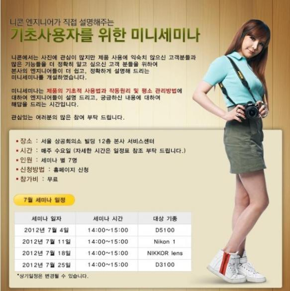 Park Bom For Nikon Web Ads